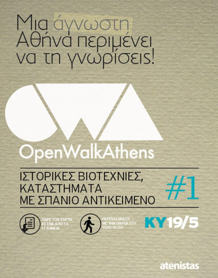 Open Walk Athens! #1